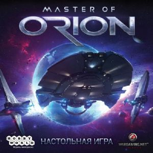 Master of Orion : The Board Game